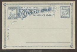 Russia Russie Zemstvo Zemstvos Local Mail Pskov - 1857-1916 Empire