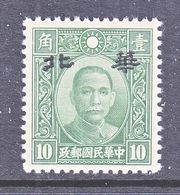 JAPANESE  OCCUP.  SUPEH   7 N 13    Perf.  12 1/2  Type  II  **    No Wmk.. - 1941-45 Noord-China
