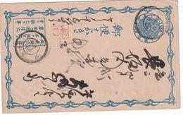 JAPON     ENTIER POSTAL/GANZSACHE/POSTAL STATIONARY CARTE - Non Classificati