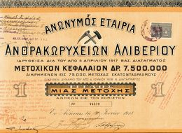 La Grèce: A.E. ALIBERIOU; One Share - Azioni & Titoli