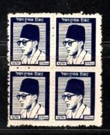Nepal 1959 12 Paise King Mahendra Sc 119 Blk/4 Postage Stamp MNH # 9050B - Nepal