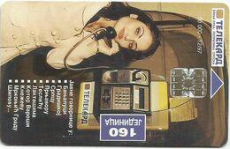 Bosnia (Serb Republic) 1997. Chip Card 160 UNITS 60.000 - 12/97 - Bosnie