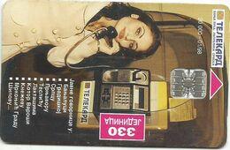 Bosnia (Serb Republic) 1998. Chip Card 330 UNITS 20.000 - 01/98 - Bosnie