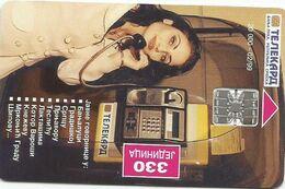 Bosnia (Serb Republic) 1999. Chip Card 330 UNITS 20.000 - 02/99 - Bosnie