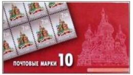 Russia 2008 Booklet 10 Pokrovsk Cathedral Vasily Blessed Temple Architecture Building Religions Stamps MNH Michel 1472 - Churches & Cathedrals