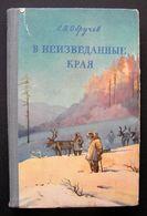 Russian Book / В неизведанные края 1954 - Books, Magazines, Comics
