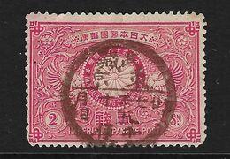JAPÓN - CLÁSICO. Yvert Nº 87 Usado Y Muy Defectuoso - Japan