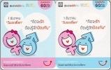 Thailand  Phonecard   Happy DPrompt Mini Card Kat. 1277  RR - Thaïlande