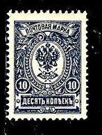 RUSSIE 70** 20k Bleu Et Rose - 1857-1916 Empire