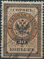 Russia,1878 Revenue Stamp Arms 40kop, Used - Steuermarken