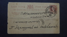 INDIA [EAST INDIA] POSTCARD QV POSTMARK GOLDEN TEMPLE/RAMGARH 1895 - Non Classés