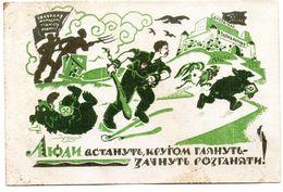 DC1995 - WW2 Germany Propaganda Postcard - Soldaten Hakenkreuz Bär KZ Russisch? REPRO - Guerre 1939-45