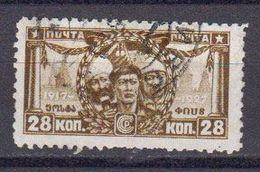 Russie URSS 1927 Yvert 391 Oblitere - 1923-1991 UdSSR