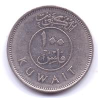 KUWAIT 2007: 100 Fils, KM 14 - Kuwait