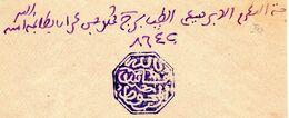 Maroc-Postes Chérifiennes-Fez,no 11d-cote 100 - Morocco (1891-1956)