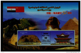 EGYPT / 2006 / PLASTIC HOLOGRAM UNUSUAL 3D SOUVENIR SHEET / 50 YEARS OF DIPLOMATIC RELATIONS OF EGYPT & CHINA - Egypt