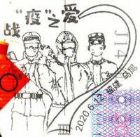 CHINA MaWei(Horsetail) City COVID-19 PMK(the Love Of Anti Epidemic) To NanPing City - Disease