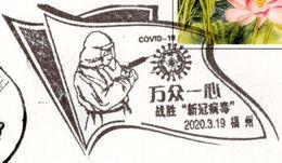 CHINA FuZhou City COVID-19 PMKs(All Of One Heart To Defeat COVID Virus; Salute To You--heroic Retrograde!) To NanPing - Disease