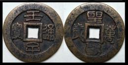 KOREA ANTICA MONETA COREANA PERIODO IMPERIALE IMPERIALE COREANE COINS  PIECES MONET COREA IMPERIAL COD #63 - Corea Del Nord