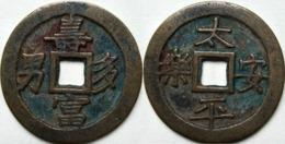 KOREA ANTICA MONETA COREANA PERIODO IMPERIALE IMPERIALE COREANE COINS  PIECES MONET COREA IMPERIAL COD #307 - Corea Del Nord