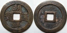KOREA ANTICA MONETA COREANA PERIODO IMPERIALE IMPERIALE COREANE COINS  PIECES MONET COREA IMPERIAL COD #309 - Corea Del Nord