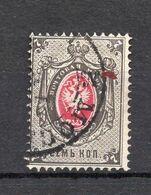 1857-1904. RUSSIA, 7 KOP. VERTICAL PAPER, USED POSTAL STAMP - Used Stamps
