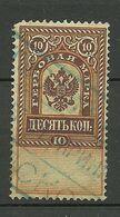 RUSSLAND RUSSIA Revenue Tax Steuermarke 10 Kop O PSKOV - Steuermarken