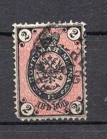 1857-1904. RUSSIA, 2 KOP. VERTICAL PAPER, USED POSTAL STAMP - Used Stamps