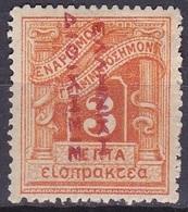 GREECE 1912 Postage Due Engraved Issue With Carmine Inverted Overprint EΛΛHNIKH ΔIOIKΣIΣ 3 L Orange MH  Vl. D 67 - Ongebruikt