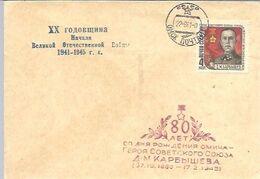 LETTER 1961 - 1923-1991 USSR