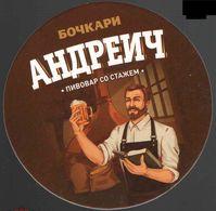 БОЧКАРИ RUSSIA - Beer Mats