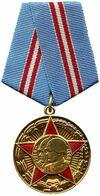 URSS CCCP MEDAGLIA MILITARE RUSSA DELL'ESERCITO SOVIETICO RUSSIA 1943 MARINA MILITARY RUSSIAN MEDAL BOUCLE MILITAIRE - Rusland