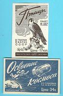 RUSSIE---C.C.C.P.----Petits Tickets  ?---1966 MOCKBA----OCBOE ?    1965---voir 2 Scans - Tickets D'entrée