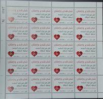 Lebanon 2020 New MNH Stamp - CORONA Coronavirus Covid-19 - Thank You For The Medical Corps - FULLM SHEET - Libanon