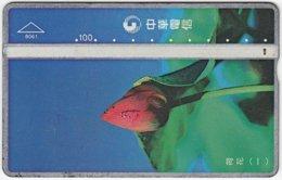 TAIWAN B-124 Hologram Chunghwa - Painting, Plant, Flower - 867F - Used - Taiwan (Formosa)