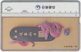 TAIWAN B-131 Hologram Chunghwa - Culture, Traditional Craft - 822B - Used - Taiwan (Formosa)