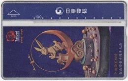 TAIWAN B-159 Hologram Chunghwa - 926F - Used - Taiwan (Formosa)