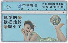 TAIWAN B-160 Hologram Chunghwa - People, Woman - 954D - Used - Taiwan (Formosa)
