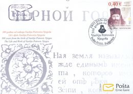 2009, FDC, The 300th Anniversary Of The Birth Of Vasilija Petrovića Njegoša, Montenegro, MNH - Montenegro