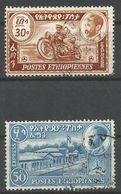ETHIOPIA. 1947. EXPRESS SET USED. - Ethiopia
