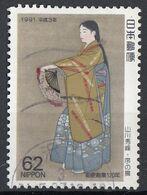 "Giappone 1991 Sc. 2083 ""Opening Dance"" Quadro Dipinto Yamakawa Shūhō Paintings Used Nippon Japan - Costumes"
