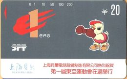 China - Shanghai Telecom, Celebrating First East Asian Games, Boxing, 5/93, 20¥, Mint - China