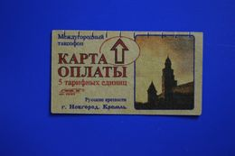 Inductive Phonecard. Dolgoprudny (5 Un.) Church In N.Novgorod - Russia