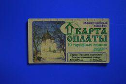 Inductive Phonecard. Dolgoprudny (10 Un.) Church In Suzdal-1 - Rusland