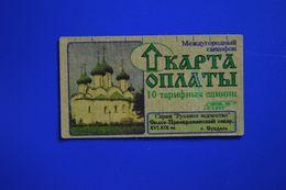 Inductive Phonecard. Dolgoprudny (10 Un.) Church In Suzdal-3 - Rusland