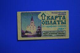 Inductive Phonecard. Dolgoprudny (10 Un.) Church In Aleksandrov-1 - Russia