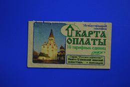 Inductive Phonecard. Dolgoprudny (10 Un.) Church In Aleksandrov-2 - Russia