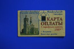 Inductive Phonecard. Klin (5 Un.) Church In Vladimir-1 - (Arial Font) - Russia