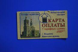 Inductive Phonecard. Klin (5 Un.) Church In Vladimir-1 - (Times New Roman Font) - Russia