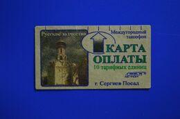Inductive Phonecard. Klin (10 Un.) Church In Sergiev Posad-2 - (Thimes New Roman Font) - Russia